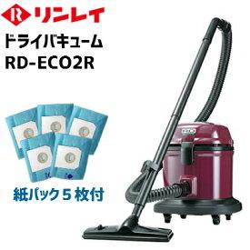 リンレイ RD-ECO2R(K)(リンレイ業務用掃除機)(えがおでおそうじ企画 紙パック5枚付)