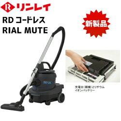 リンレイRDコードレスRialMuteリアルミュート(リンレイ業務用掃除機)本体・充電台・バッテリーの3点セット【メーカー直送・代引不可】