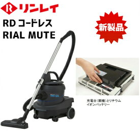 リンレイ RDコードレス Rial Muteリアルミュート(リンレイ業務用掃除機)本体・充電台・バッテリーの3点セット【メーカー直送・代引不可】