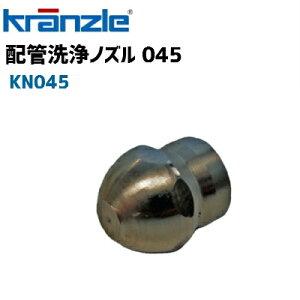クランツレ業務用高圧洗浄機用パイプクリーニングノズル[045ノズル]外径15mm後方3箇所から噴射