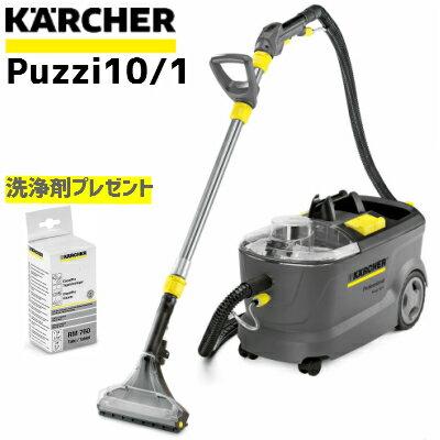 ケルヒャー 業務用カーペットリンスクリーナーPuzzi10/1(純正洗剤付き)