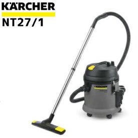 ケルヒャー 業務用乾湿両用掃除機 NT27/1(KARCHER)【メーカー直送・代引不可】