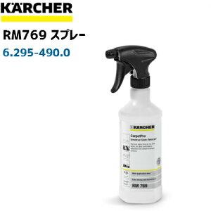 【ケルヒャー業務用】洗浄剤 RM769 スプレータイプ 500ml6.295-490.0(6295-4900)(カーペットリンスクリーナーPuzzi用)