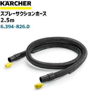 【ケルヒャー業務用】スプレーサクションホース 2.5m 6.394-826.0(6394-8260)(カーペットリンスクリーナー Puzzi用 標準装備品 )