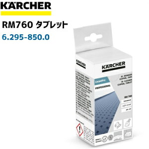 【ケルヒャー業務用】洗浄剤 RM760 Tablet 弱アルカリ性 16錠入 6.295-850.0(6295-8500)(カーペットリンスクリーナー Puzziシリーズ、 SE3001用)