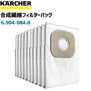 【ケルヒャー業務用】合成繊維フィルターバック10枚 6.904-084.0(6904-0840)(T7/1クラシック用標準装備品)