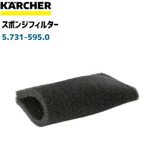 【ケルヒャー】 スポンジフィルター 5.731-595.0(5731-5950)(乾湿両用掃除機NT27/1、NT48/1用 消耗部品)