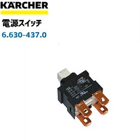 【ケルヒャー業務用】電源スイッチ 6.630-437.0(6630-4370)(NT361Eco用)