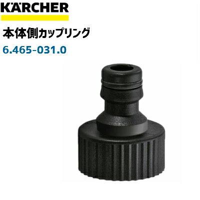 【ケルヒャー高圧洗浄機用】本体側カップリング 6.465-031.0(6465-0310)(ネジ径3/4インチ)(色・黒)