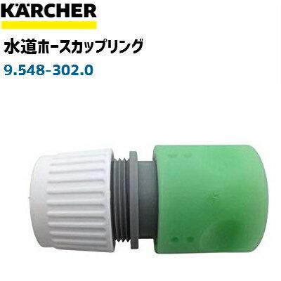【ケルヒャー高圧洗浄機用】水道ホース側カップリング 9.548-302.0(9548-3020)(ホース口径15mm用)