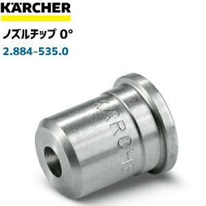 【ケルヒャー業務用】EASY!Lock非対応モデル用ノズルチップ 0°(ノズルサイズ050)2.884-535.0(2884-5350)(高圧洗浄機部品)