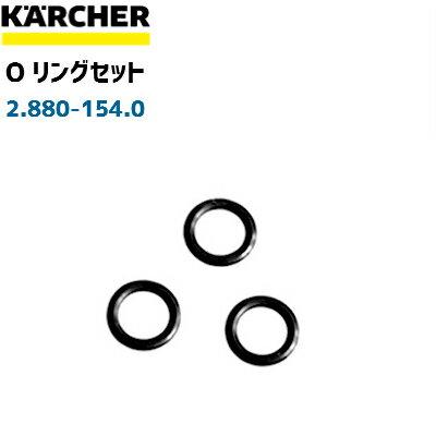 ★ケルヒャー高圧洗浄機の水もれ防止★EASY!Lock非対応モデル用ケルヒャーオーリング(Oリング) 3個 2.880-154.0(2880-1540)