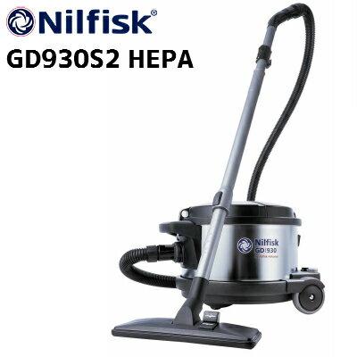 【即納】ニルフィスク GD930S2 HEPA仕様 【nilfisk 業務用 掃除機】