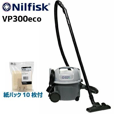 【送料無料】【即納】ニルフィスク業務用掃除機 VP300Eco ペーパーバック10枚付(省エネ仕様900w)