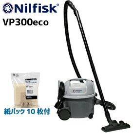 ニルフィスク業務用掃除機 VP300Eco ペーパーバック10枚付(省エネ仕様900w)