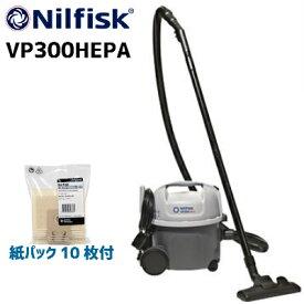 ニルフィスク 乾式掃除機 VP300HEPA ペーパーバック10枚付排気がキレイなHEPA仕様ドライクリーナー Nilfisk