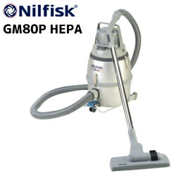 ★プロ仕様nilfisk★【送料無料】ニルフィスクGM80PHEPA仕様業務用掃除機真空掃除機集塵機