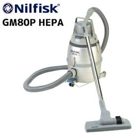 【即納】プロ仕様 nilfiskニルフィスク GM80P HEPA仕様 業務用掃除機 真空掃除機 集塵機