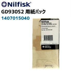 【即納】ニルフィスク GD930S2(乾式)用紙パック(10枚入)(1407015040)
