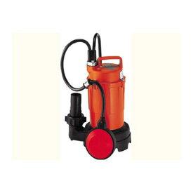 寺田ポンプ 小型汚水用水中ポンプ SA-150C (自動) 50Hz