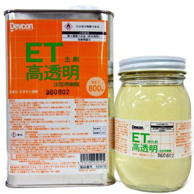 【送料無料】 デブコンET 高透明 1.2kgセット 920018 【あす楽】
