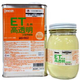 デブコンET 高透明 1.2kgセット 920018 【あす楽】 【取扱説明書付き】