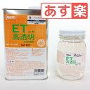 【送料無料】 デブコンET 高透明 1.2kgセット 【あす楽】