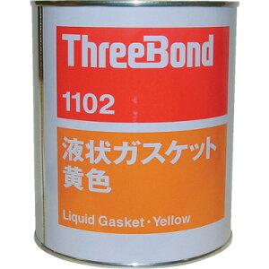 スリーボンド 液状ガスケット TB 1102 1kg 黄色