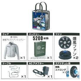 ユアサプライムス 空調服 プロ用 神風ウェアセット匠 CCB LLサイズ CCB-LL-SET