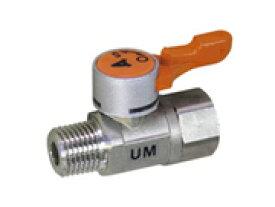 アソー エースボール 21 ステンレス製 UM型 (外内ネジ型) PT 1/8×PT 1/8(内) UM-1011