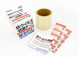 アキレスウイルセーフテープ 100mm幅×5m巻(抗ウイルス・抗菌テープ)