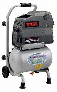 リョービ ACP-60 エアコンプレッサ 1馬力(50Hz・60Hz ) 698400A