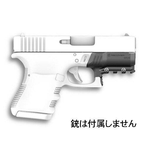 在庫販売 実物 RECOVER TACTICAL リカバータクティカル GR26 Glock26 グロック26 レールアダプター マウントレールGR26 イスラエル製