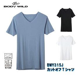 BWY315J 透けない アウターにひびかない 2枚までゆうパケット可 グンゼ メンズインナー BODY WILD ボディワイルド VネックTシャツ M・L フラットフィット