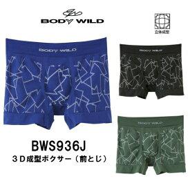 【画像準備中】在庫限りBWS936J BODY WILD ボディワイルド 3D-BOXER 3Dボクサー 前とじ