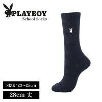 【新生活応援】PLAYBOYプレイボーイスクールハイソックス長さ28cmサイズ23〜25cm