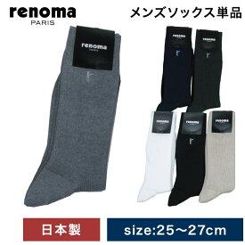 ☆期間限定1000円ポッキリ☆1900 メンズソックス単品 renomaソックス レノマソックス ワンポイント 無地 ビジネスソックス 靴下 日本製
