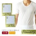 2枚組 11-0213-2 2枚組 アサメリー紳士 日本製高級肌着 綿100% メンズインナー U首Tシャツ 2枚セット 吸汗&速乾 サ…