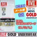 天ゴムセミビキニブリーフ S/M/L【3枚までメール便可】 【BVD】GOLD BVDゴールド 紳士肌着 アンダーウェア 【LLサイズも有ります】