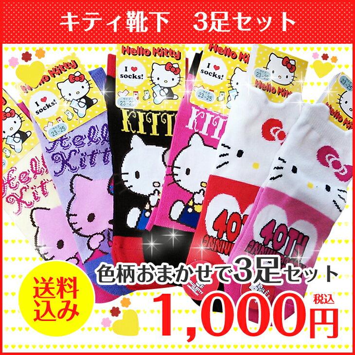【キティ靴下3足セット】サンリオ 23cm〜25cm 【消費税込み!】 メール便送料無料 1000円 ポッキリ 福袋(海外製の商品を含みます)