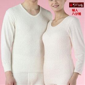 【送料無料】ひだまり健康肌着【極】婦人用 八分袖インナー(単品)【日本製】極寒エベレスト征した究極の保温肌着 暖か肌着 【楽天BOX対応商品】