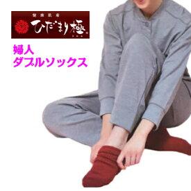 P80 ひだまり 婦人用ダブルソックス 保温力抜群 重ね履きいらずの暖かさ 冷えない ムレない 臭わない 足元ぽかぽか 冷え取り靴下 楽天BOX対応商品