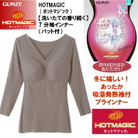 HOTMAGIC(ホットマジック)【洗いたての香り続く】7分袖インナー(パット付)(婦人)