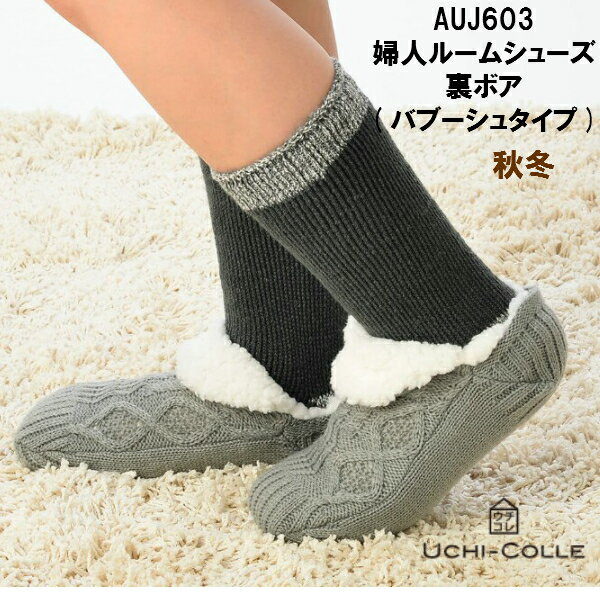 ルームシューズ 裏ボア レディース靴下 ウチコレ グンゼ  UCHI-COLLE 秋冬用 AUJ603
