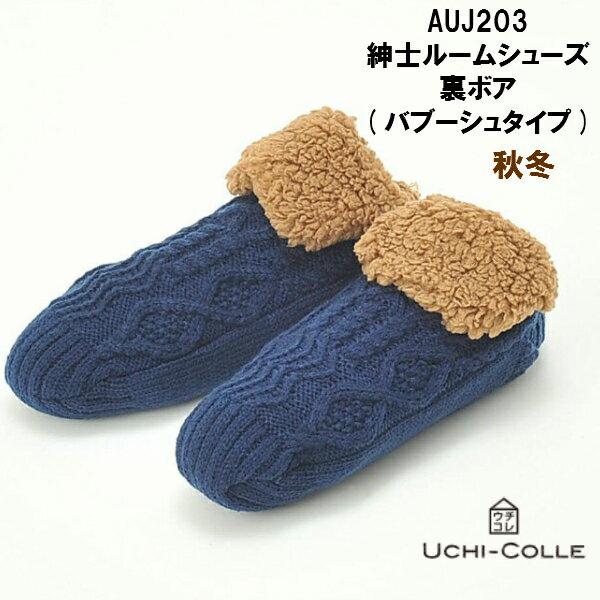 ルームシューズ 裏ボア メンズ靴下 ウチコレ グンゼ  UCHI-COLLE 秋冬用 AUJ203