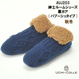 AUJ203 秋冬用 ルームシューズ 裏ボア グンゼ メンズ靴下 ウチコレ UCHI-COLLE