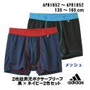 AP816 adidas アディダス メッシュ 夏向き gunze グンゼ スポーツ ボーイズ サイズ 140cm 150cm 160cm BOYS 小学生男…