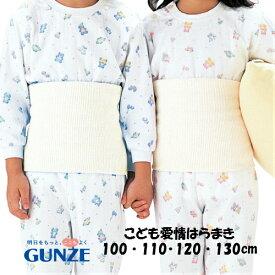 【愛情腹巻】こどもグンゼはらまき 綿リッチ リブ織/二つ折りタイプ(100cm 110cm 120cm 130cm) 日本製 はらまき 腹巻き キッズ kids 男の子 女の子 保育園 おひるね 3枚までメール便発送可能です