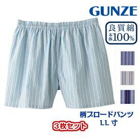 メール便送料無料【快適工房】グンゼ 3枚セット 柄ブロードパンツ(前とじ)布帛綿100% サイズ LL 紳士肌着(M・Lサイズもございます)日本製 KL1002-LL