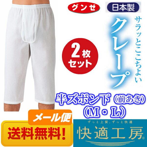 【2枚セット メール便送料無料】半ズボン下(前あき) グンゼ クレープ肌着 綿100% 快適工房 メンズインナー ステテコ 紳士用 日本製 サイズ(M/L)(LLサイズもございます) GUNZE